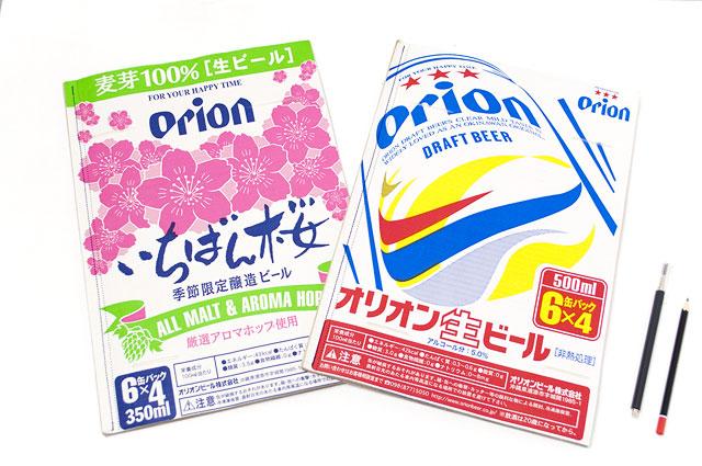 rubodan - オリオンドラフト・一番桜
