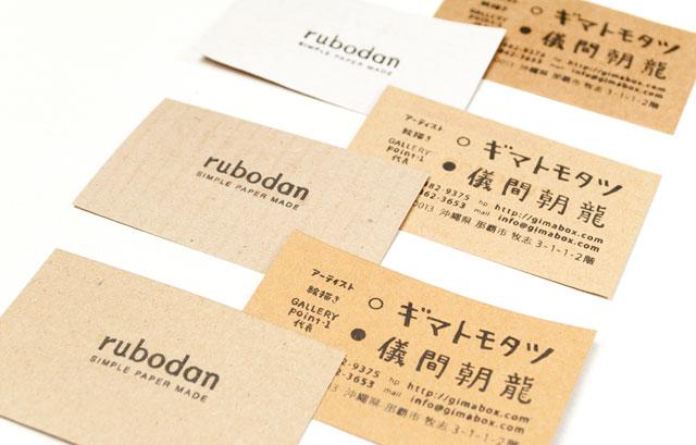 rubodan 名刺 廃段ボール素材