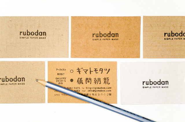 rubodan 名刺 一枚一枚違う表情